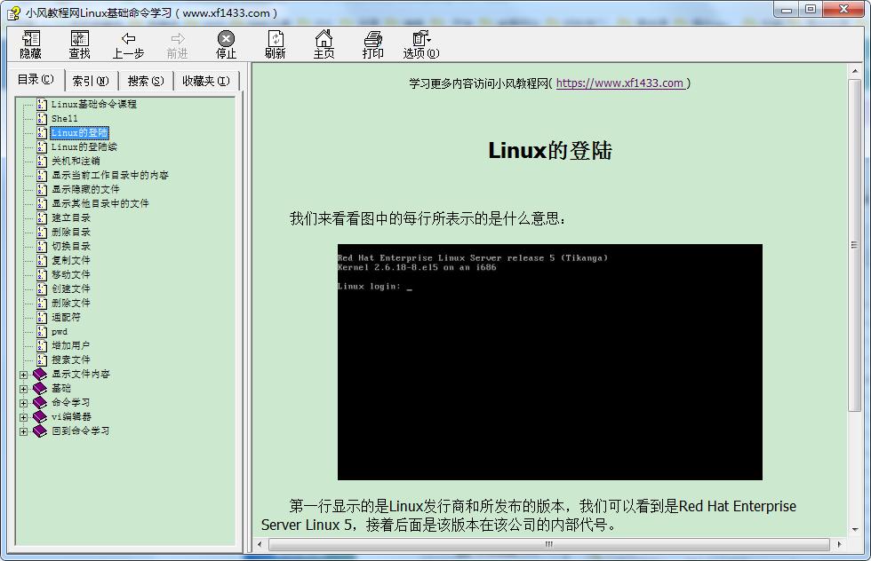 Linux基础命令教程手册下载