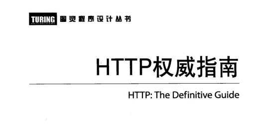 《HTTP权威指南》 pdf下载