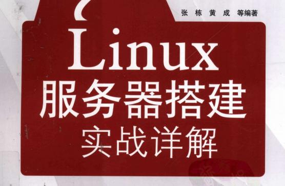 《Linux服务器搭建实践详解》 pdf下载