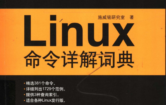 《Linux命令详解词典》 pdf下载