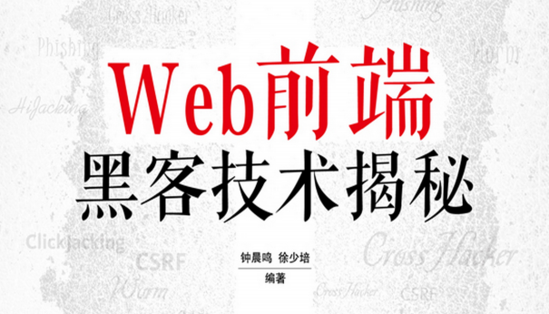 《web前端黑客技术揭秘》 pdf下载