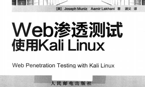 《Web渗透测试使用kali linux》 pdf下载