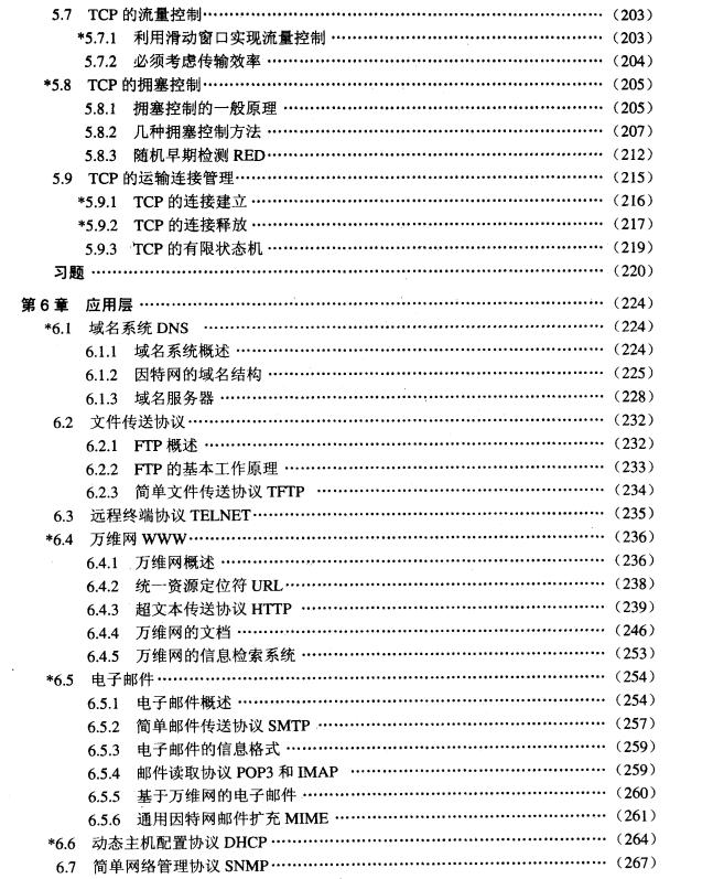 计算机网络书籍下载