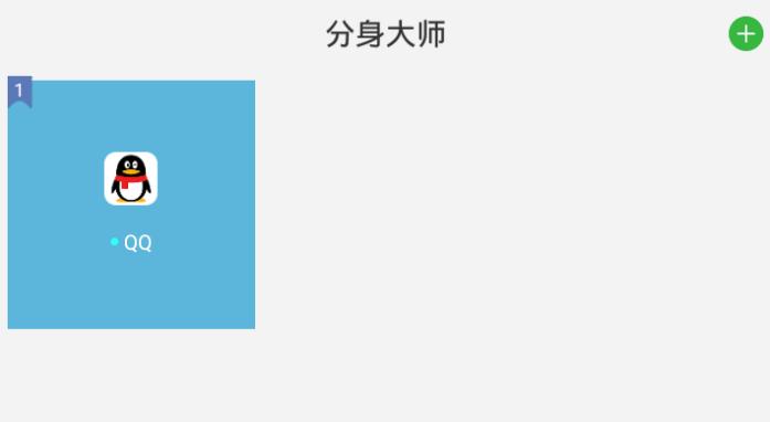 「安卓」安卓分身软件,安卓无限多开app