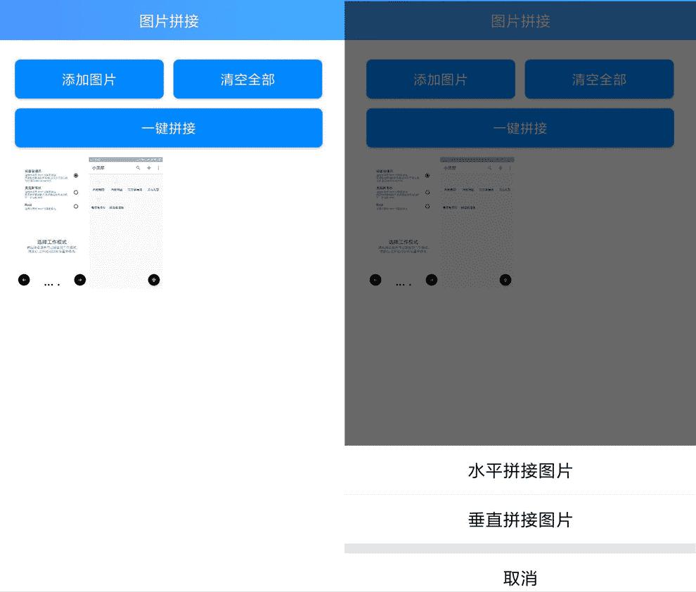 「安卓」安卓图片拼接工具