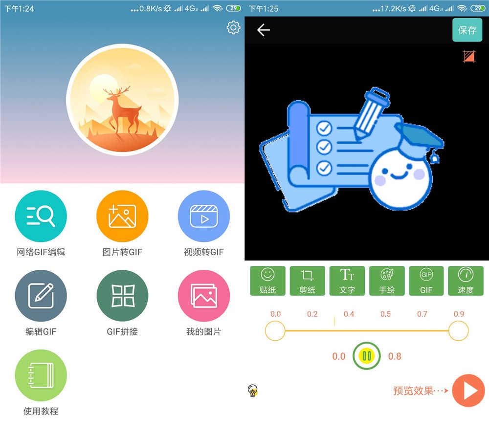 「安卓」安卓gif动图制作软件