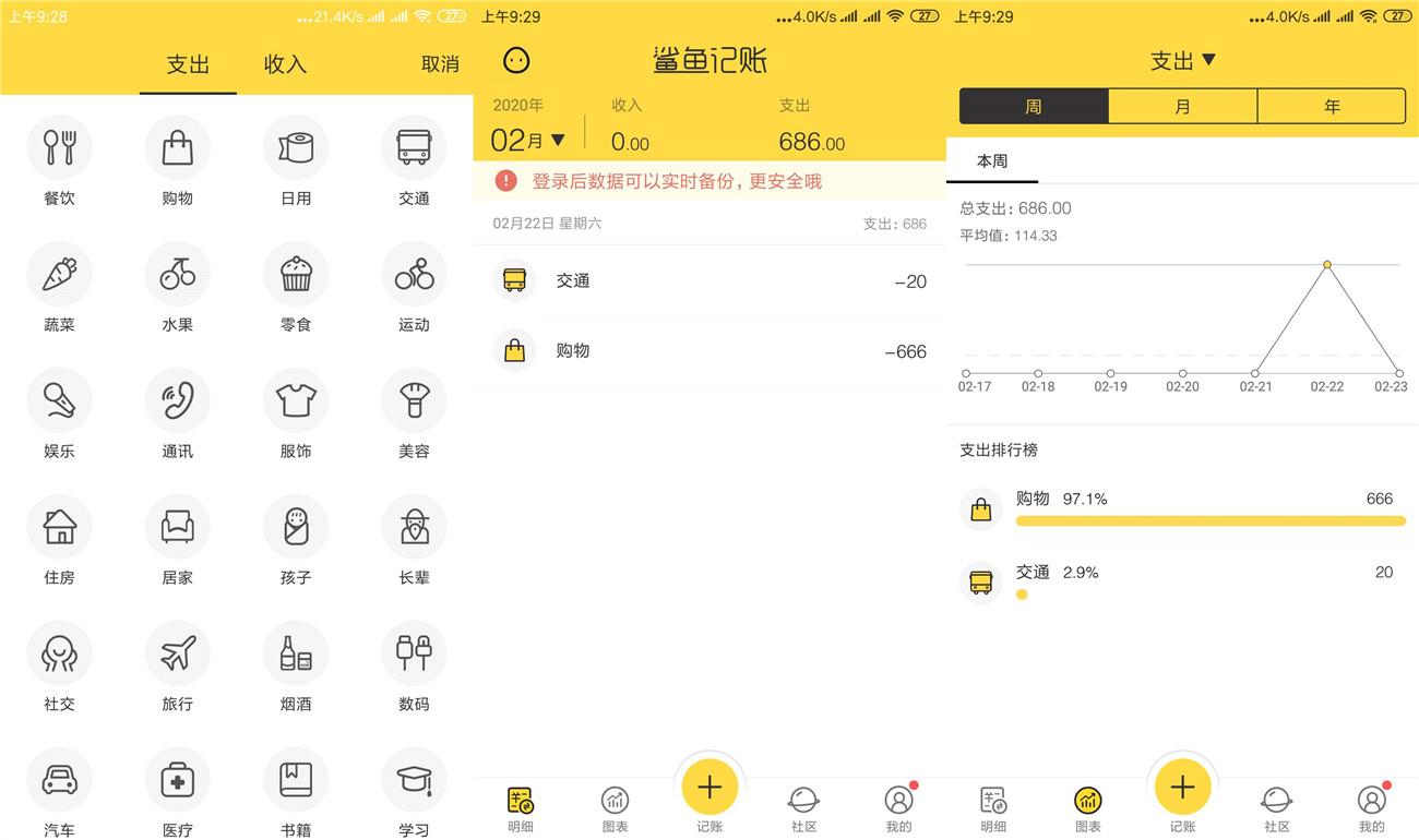「安卓」安卓鲨鱼记账 手机记账软件下载