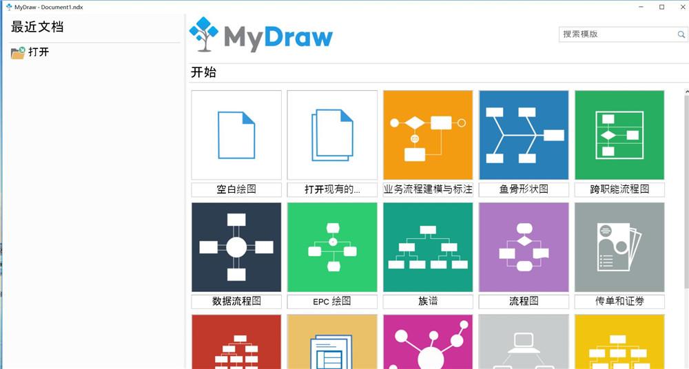 思维导图MyDraw中文绿色版下载