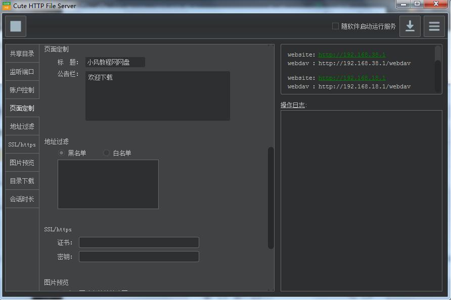 搭建本地网盘 局域网文件共享工具