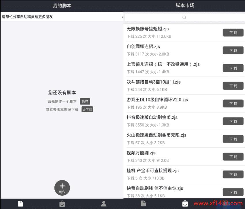 「安卓」安卓自动精灵免费版 免root屏幕自动点击器