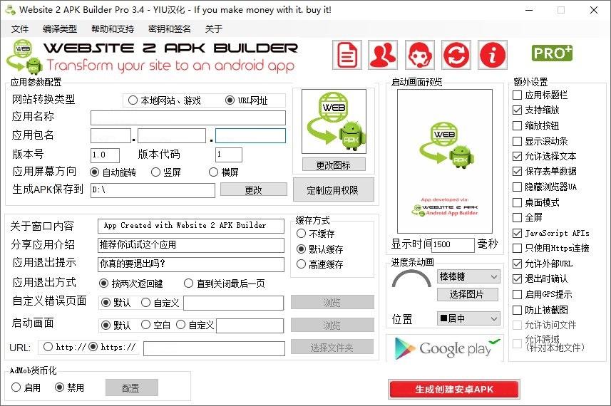 网站一键生成app工具,一键网页转app生成器