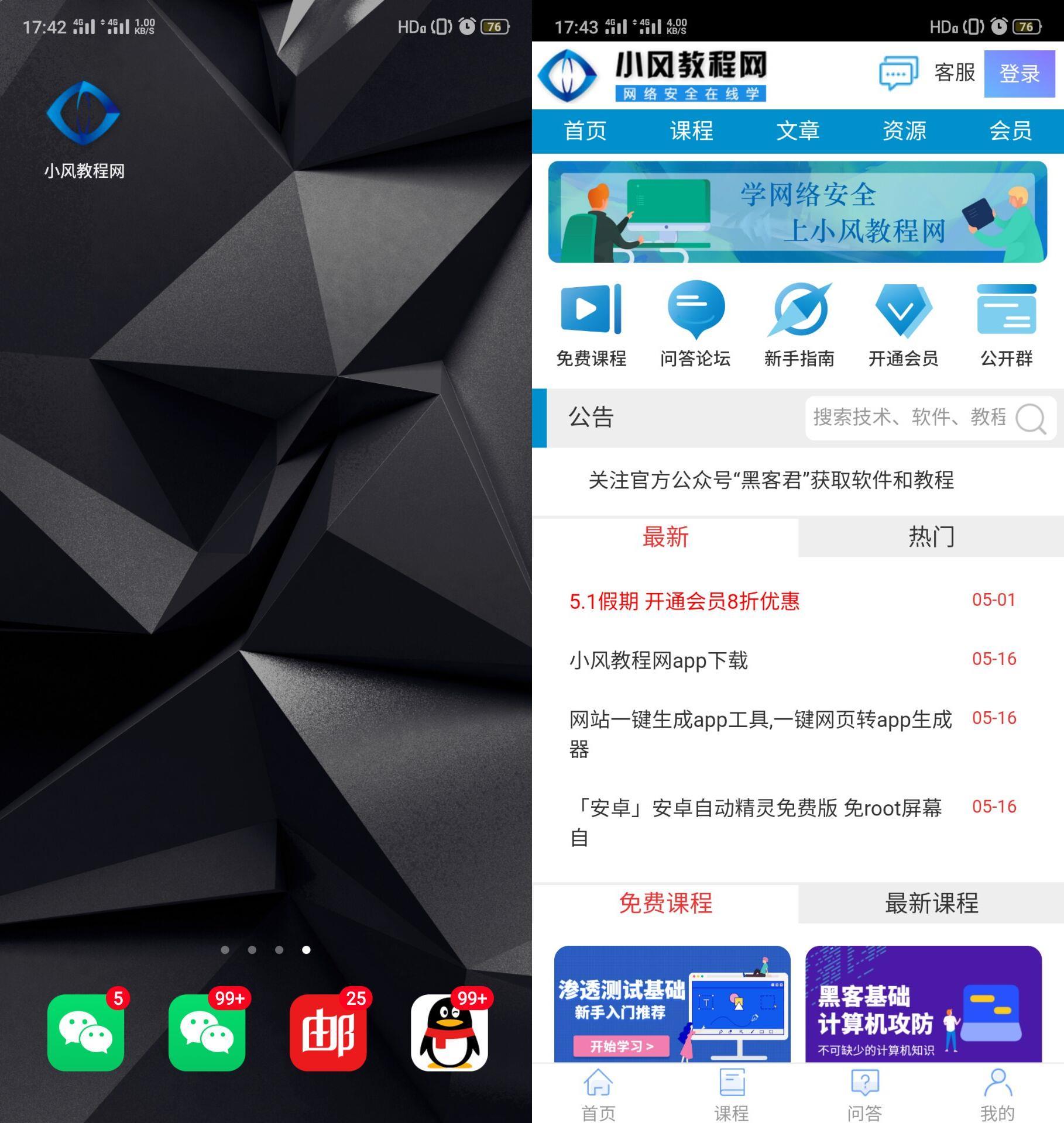 小风教程网app下载
