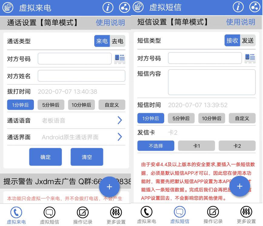 「安卓」虚拟电话短信软件下载