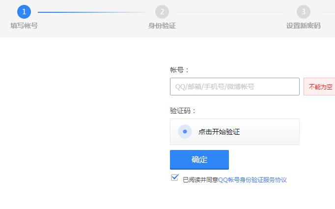 修改qq密码