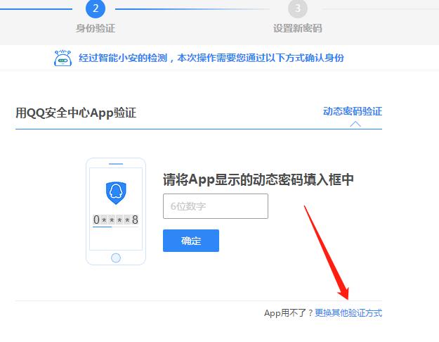 qq号密码忘了手机号也换了怎么办?
