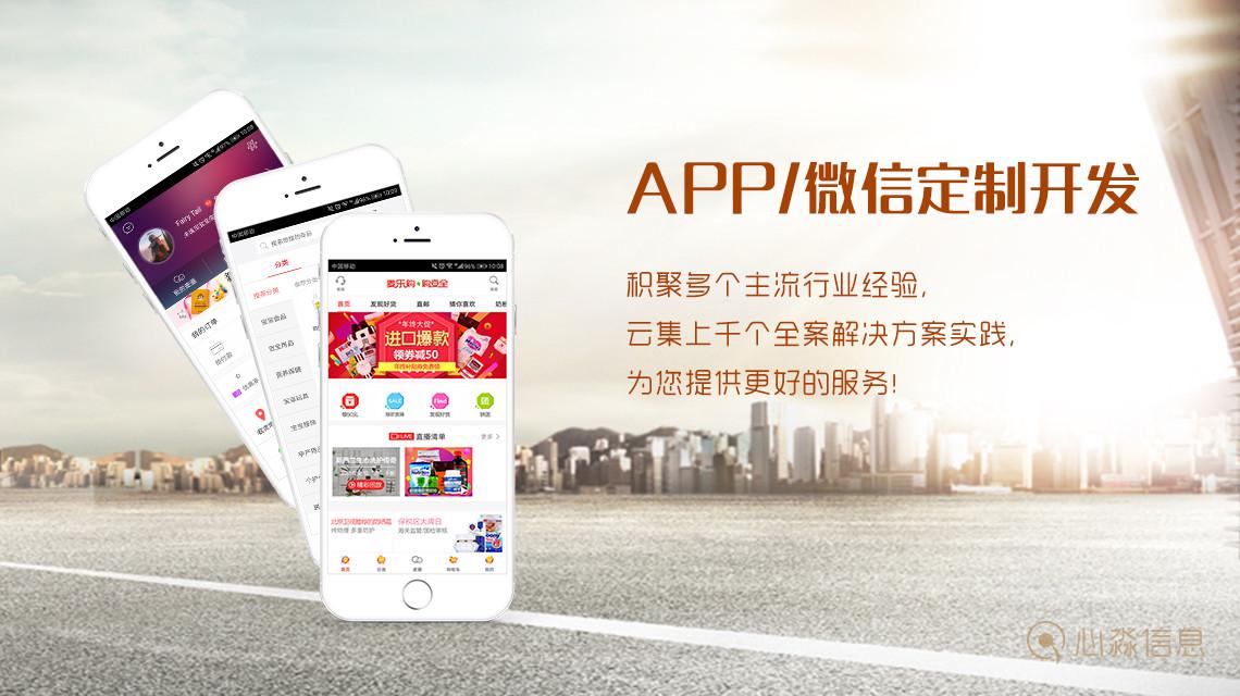 app开发价格表