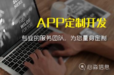 app开发定制公司