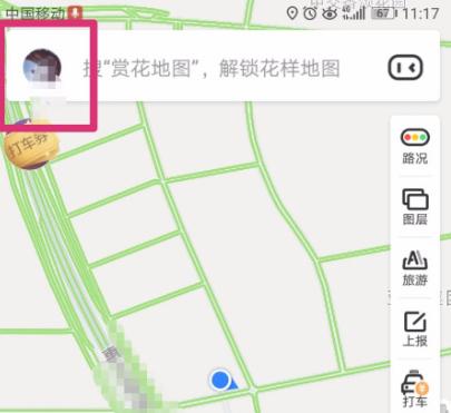 华为手机怎么查位置轨迹