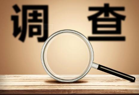 花钱找人调查个人信息可靠吗