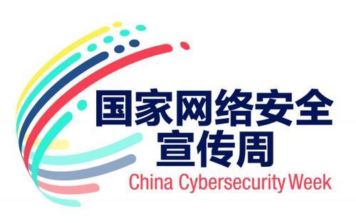 常见的网络安全问题有哪些