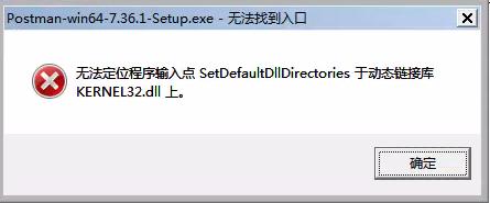 电脑无法定位程序输入点于动态链接库