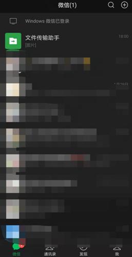 微信主界面的白色咋换黑色