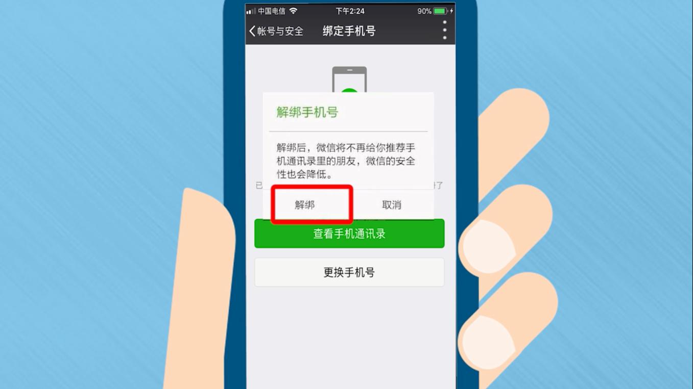 一个手机号可以注册几个微信号2021