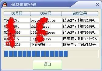 万能解密显示qq密码软件下载