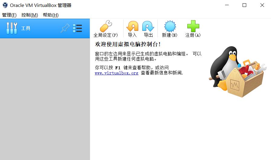 轻量级虚拟机VirtualBox免费绿色版,大小仅123M
