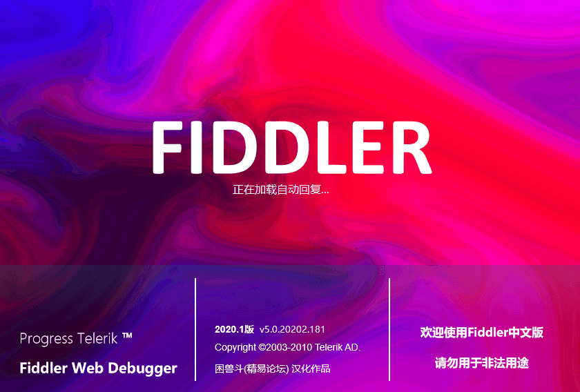 抓包工具Fiddler Web Debugger