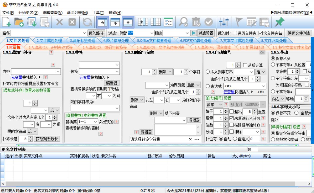文件批量改名软件,一键改名软件