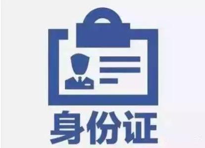 在线查询身份证使用记录能查到吗
