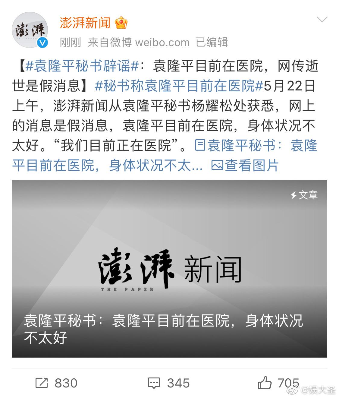 袁隆平逝世 享年91岁