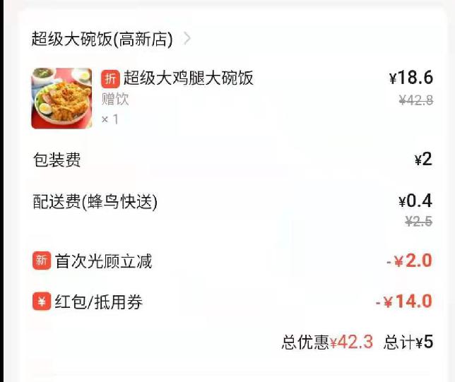 饿了么15元无限制红包