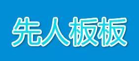 仙人板板是什么意思四川话