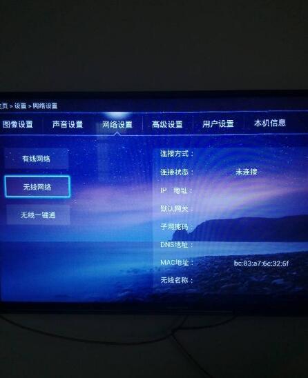 无线网络电视怎么看电视台节目