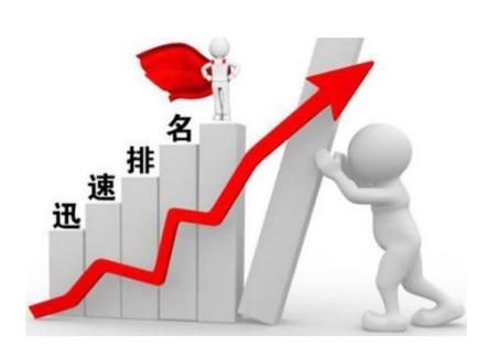 「seo职位招聘」网站优化需要坚持不懈