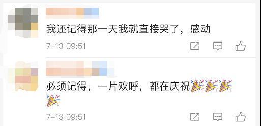 中国第二次申奥成功