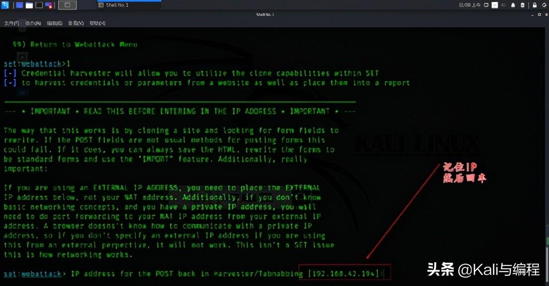 黑客通过Kali Linux设置一个钓鱼网站原来这么简单
